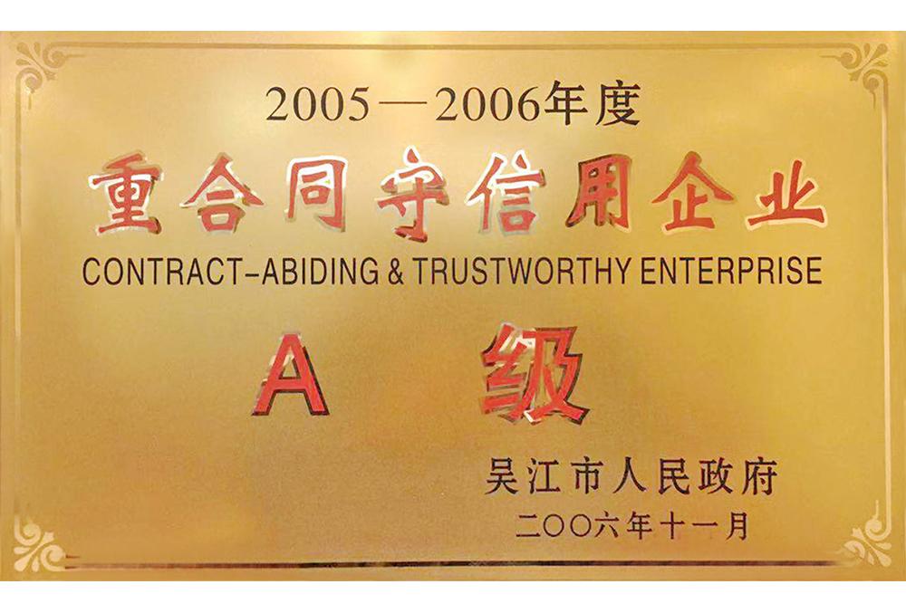 契約を尊重し、信頼できる企業