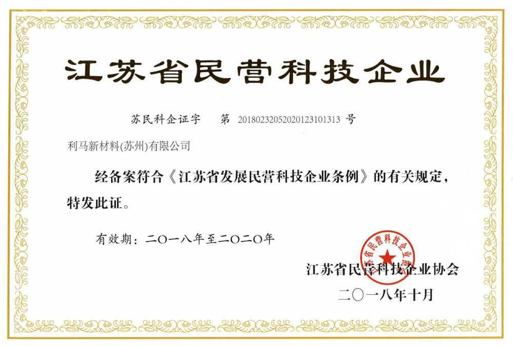 江蘇省の民間技術企業
